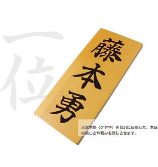 木製表札/欅(ケヤキ)