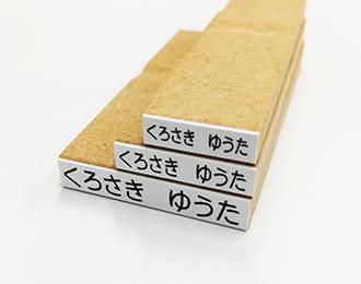 エコー台木スタンプ3本セット(ホワイト)