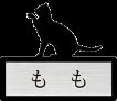 表札、ネコちゃんシリーズ