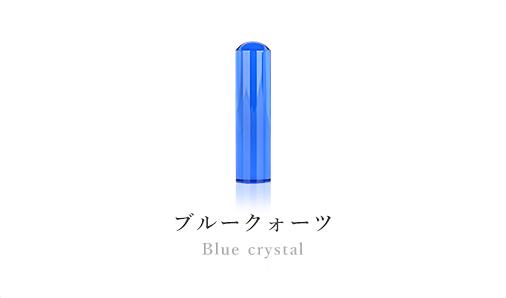 ブルー水晶購入
