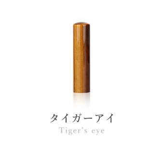 タイガーアイ印鑑購入
