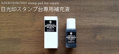スタンプ台補充液 黒