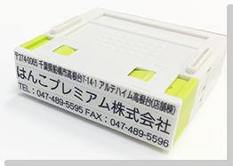 プッシュオフゴム印(グリーン)3段【ヨコ型62㎜】
