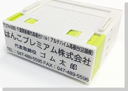 プッシュオフゴム印(グリーン)4段【ヨコ型62㎜】