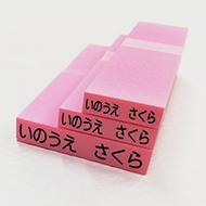 カラースタンプ3本セット(ピンク)