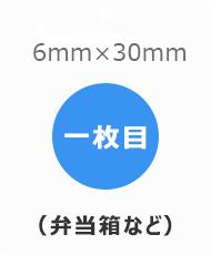 一枚目:5mm×31mm