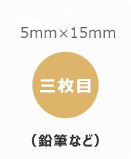 三枚目:3.5mm×15mm