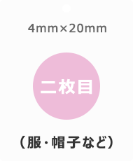 二枚目:4mm×20mm