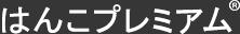 はんこ作成の専門通販店-はんこプレミアム(株)公式サイト